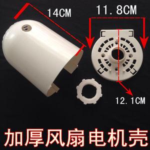 通用电风扇配件 落地扇台扇电机外壳/马达外壳一套