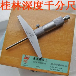 Guilin depth micrometer sounding micrometer 0 300 0 01mm Guilin Measuring Cutting Tool Co Ltd
