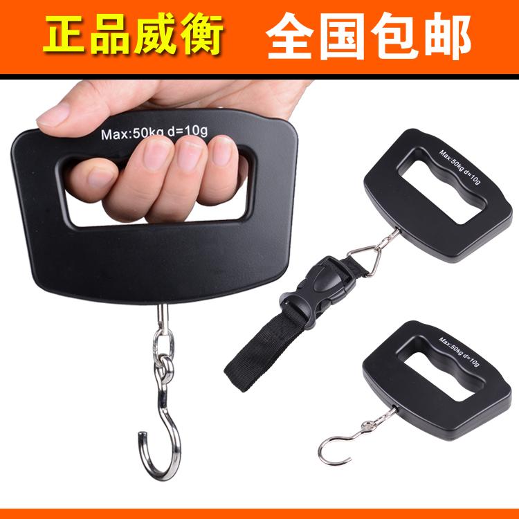 威衡大手柄便携式手提秤电子称行李快递包裹钓鱼称手提称迷你50kg
