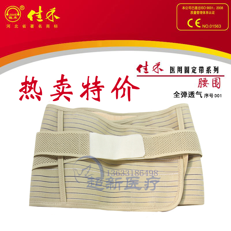 Jiahe D01 waist protection waist belt waist breathable steel plate waist support heat and warmth for men and women