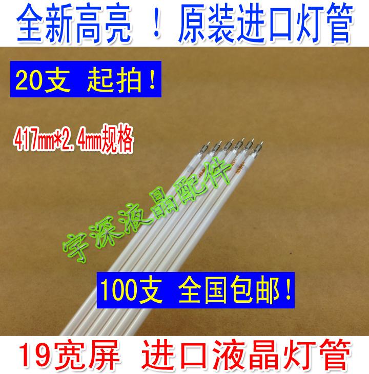 Новый 19-дюймовый широкоформатный трубки длиной 417 мм 19-дюймовый ЖК-широкий 41.7cm труба