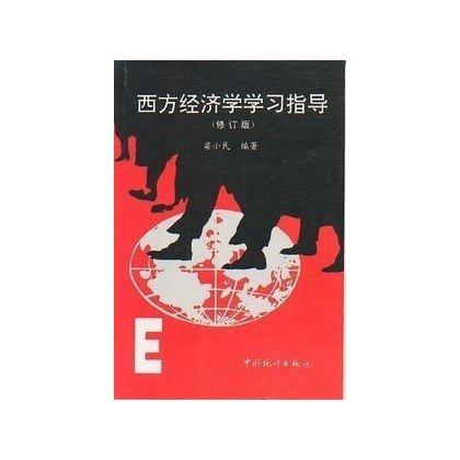 西方经济学学习指导(修订版)  9787503717864