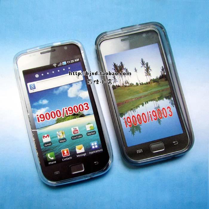 三星i9000 I9003 I9001手机套 玲珑套 硅胶套 清水套 保护套