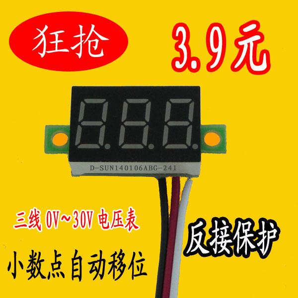 Линия напряжения 0,36 дюйма DC 0V-30V DC вольтметр мотоцикл вольтметр цифровой дисплей таблицы