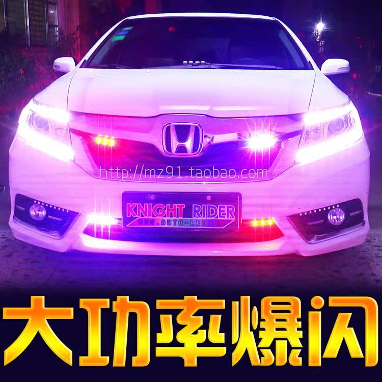 大功率LED爆闪灯警示汽车中网灯开道灯车外灯汽车装饰灯一拖四