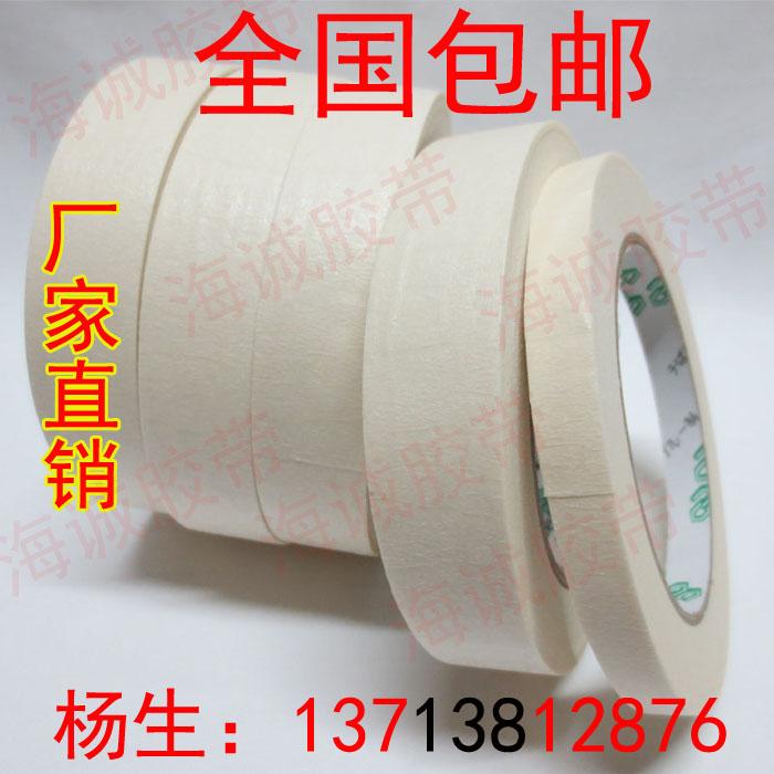 美纹纸胶带美缝纸胶带美纹胶带批发1-2-3-4-5CM*50米美纹纸硅藻泥
