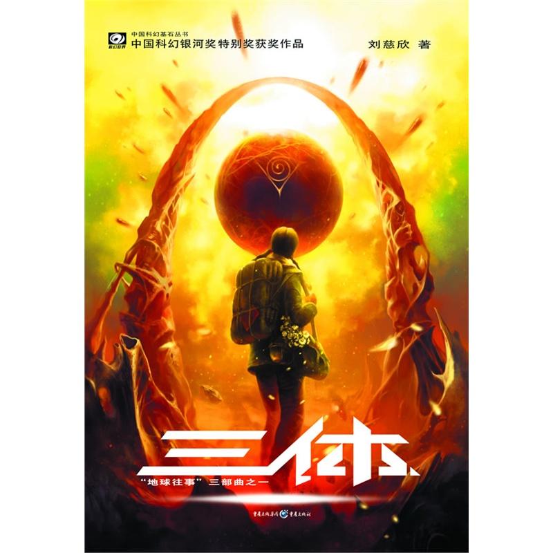 预售 【当当网 正版书籍】三体(刘慈欣代表作,亚洲首部雨果奖获奖作品!) 预计发货 12.28