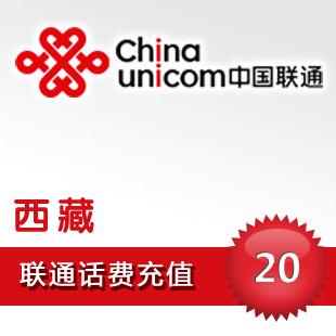 西藏联通20元全国快充值卡省通用交电话费充值缴费手机交费10秒冲