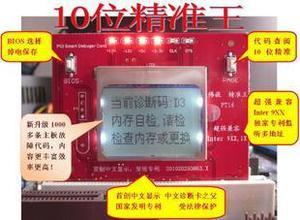 中文主板卡 电脑诊...