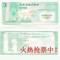 United College Line Film Observation voucher (Yonghua Cinema Shanghai Studios and other 41 high-end cinemas)