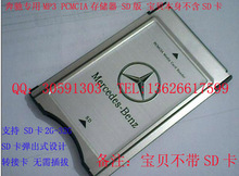 Mercedes round of SD card reader PCMCIA PCMCIA SD memory card E300 E200 / C280 / MP3 is special