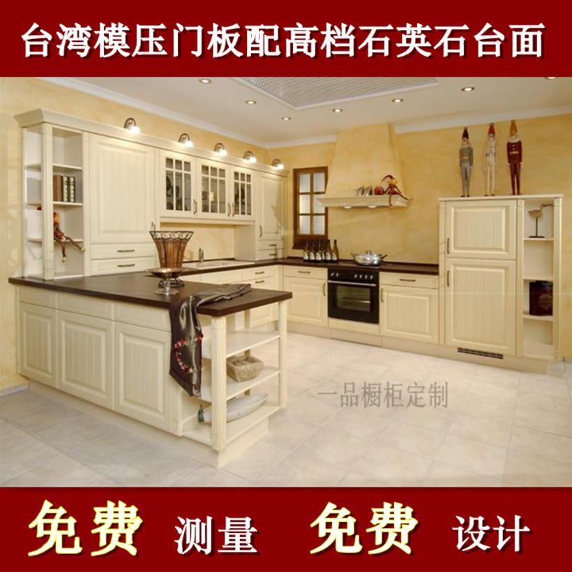 Плесень пресс дверь кварц столовая гора общий шкаф индивидуальный общий шкаф стандарт шкаф стандарт кухня кабинет