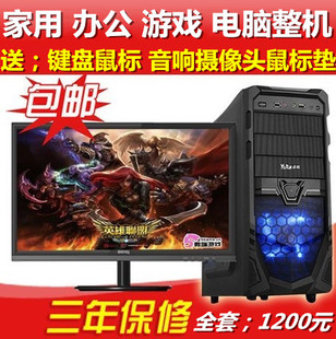 The whole game diy home office desktop computer assembly full set of desktops 22 inch LCD computer