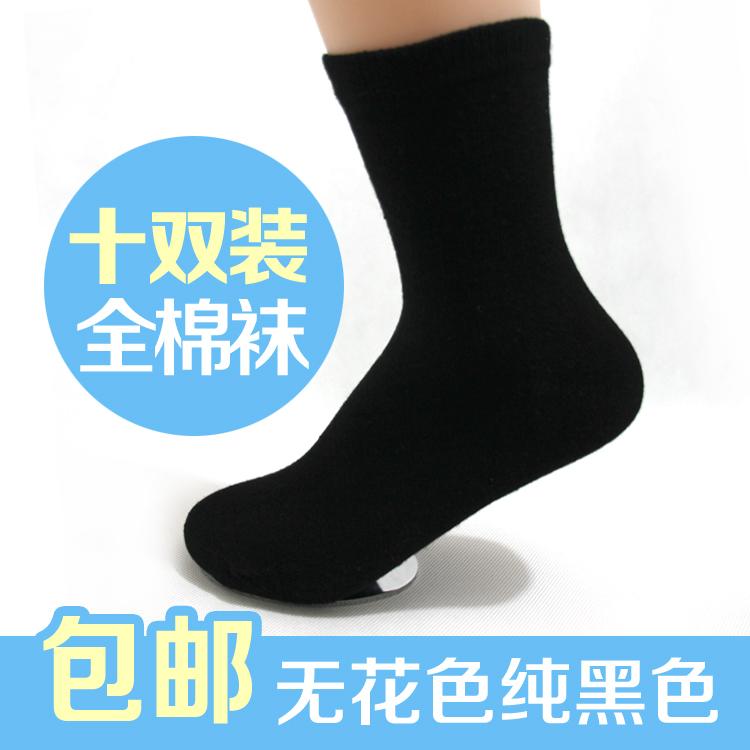 黑色女袜纯棉四季女士厚款中筒棉袜短袜商务全棉男白袜子运动船袜