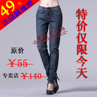 Thickening waist jeans female fashion models whiskers Slim thin narrow pants