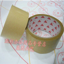 Paper tape Kraft tape 4.8CM*15Y sealing box with cowhide tape 4.8CM sealing Tape