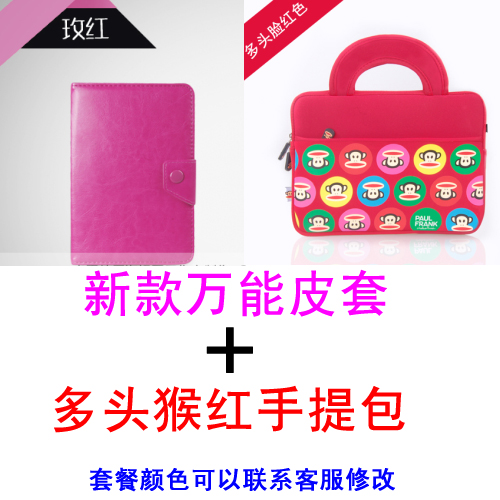 7寸原道N12尚伊N78索爱M-30台电G17S P78HD平板电脑保护皮套包邮