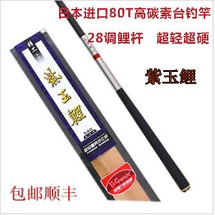 Япония импортирует 80T Carbon фиолетовый карпа 3,6 4,5 5,4 6,3 м сверхлегких удочкой Жесткий 28 мелодия карпа полюс