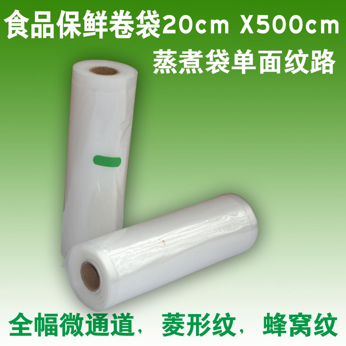baoshimei 20 * 500 см, которую вакуумные мешки Европейский одно зерно рулонов сумка вакуумной пищи сохранение сумки FDA сертификации