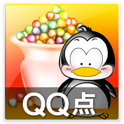 �v�Q��1元=10Q�c直充 充值QQ�诺劫~Q�� 自�映渲�