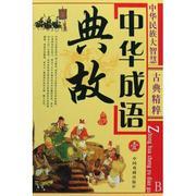 中華成語典故(共4冊精裝版)(精) 博庫網