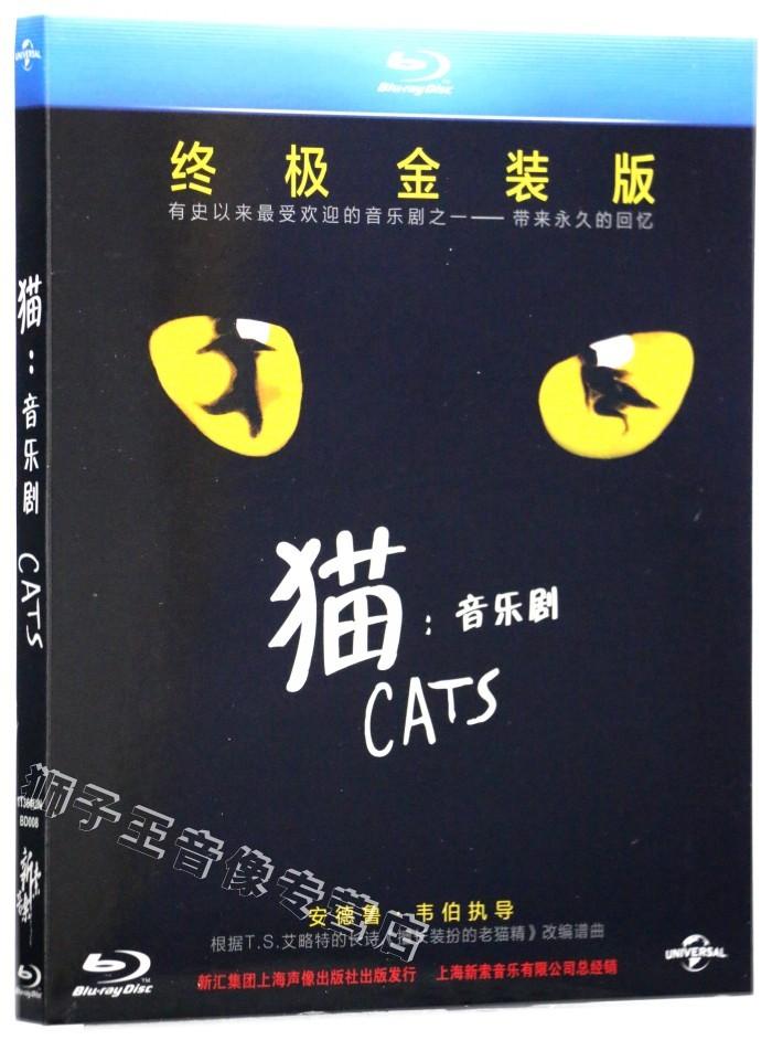 猫:音乐剧CATS光盘视频正版欧美经典光碟影片高清电影碟片BD蓝光