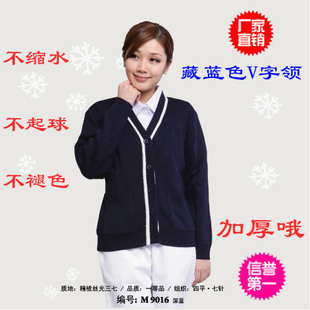 Guangzhou Ya nurse platinum dark blue sweater dark blue sweater coat sweater coat nurses nurse sweater M9016