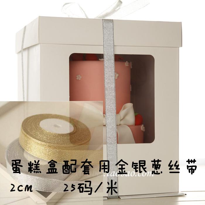 2cm宽 25码 小包装出口韩国 金银葱丝带缎带绸带1盒入 烘焙装饰