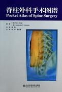 脊柱外科手術圖譜 醫學衛生 博庫網