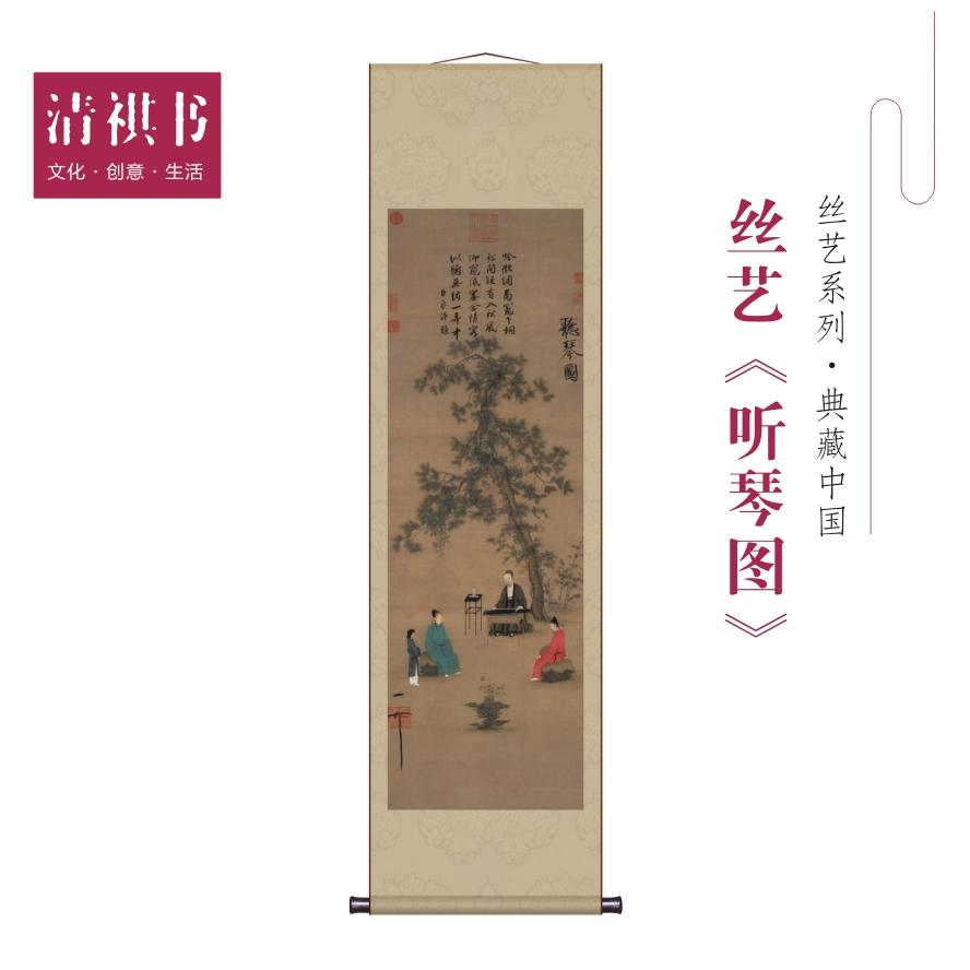 墻飾收藏藝術品商務辦公禮品掛畫清祺書客廳裝飾中國畫聽琴圖