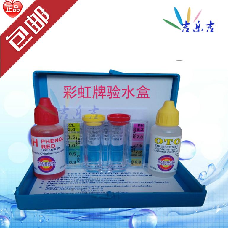 彩虹牌验水盒广州游泳池水质检测 酸碱PH和OTO余氯 正品包邮