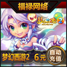 NetEase card 60 points Fantasy Westward Journey 2 points card Fantasy Westward Journey 6 yuan 60 points card can be consigned ★ automatic recharge