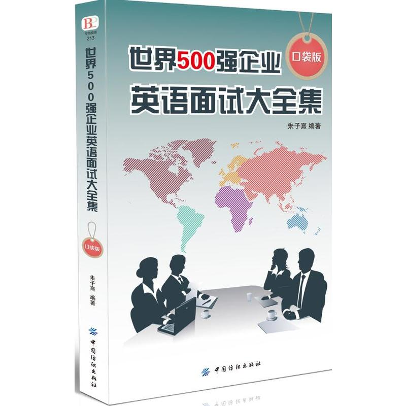 现货正版|世界500强企业英语面试大全集 日常英语口语学习 商务面试