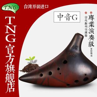 调陶笛AGG中音孔12演奏级十二紫砂陶笛TNG台湾正品包邮