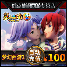 Fantasy Westward Journey 2 points card 100 yuan 1000 points / Netease card 100 yuan 1000 points can be consigned automatic recharge