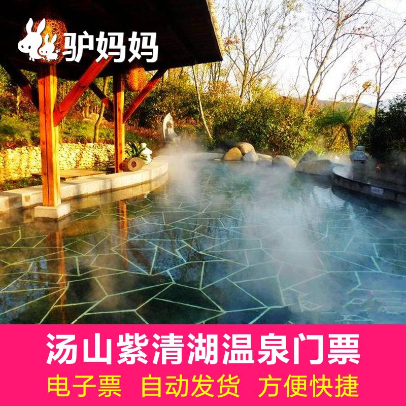 【当天可订】南京汤山紫清湖温泉门票 紫清湖温泉度假区温泉门票