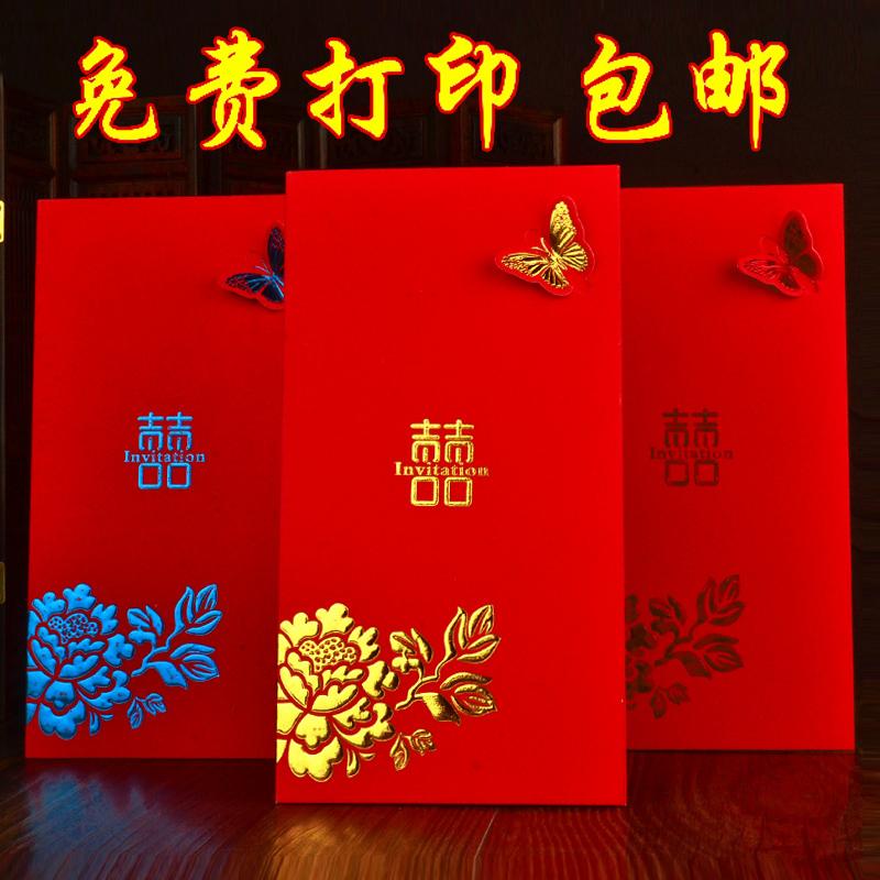 Выйти замуж творческий пожалуйста заметка свадьба пригласительный билет счастливый заметка приглашение пожалуйста письмо китайский стиль печать китайский ветер красный 2017 отели сделанный на заказ