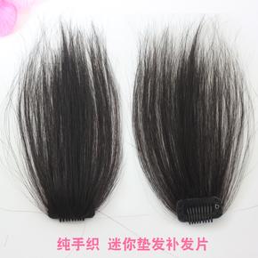 朵丝 真发片手织垫高垫发根增发片隐形头顶蓬松头型假发片蓬蓬贴
