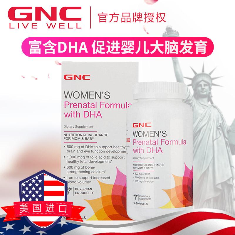GNC здоровый сейф счастливый комплекс размер сырье вегетарианец мягкий мешок содержать DHA90 зерна оборудование беременна заполнить кальций лист кислота сша прямая почтовая рассылкаи