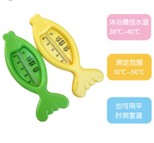 Baby bath home fish thermometer Special infant children take a bath thermometer neonatal supplies