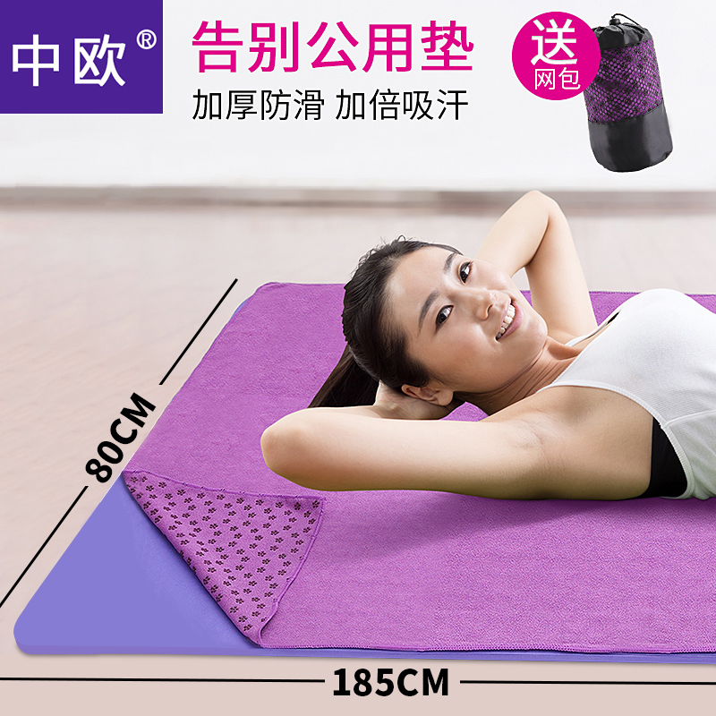 中歐加厚瑜伽毯防滑瑜珈鋪巾正品yoga鋪墊加長加寬愈加毯毛巾
