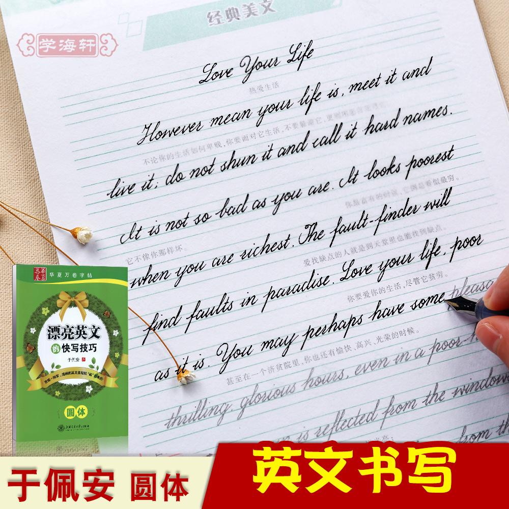 铅笔的英文