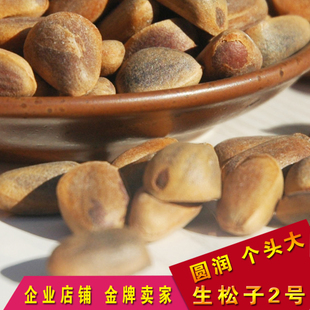 Changbai Mountain in Northeast wild red raw pine nuts loosely child produced from artificial nature picking 15 year goods