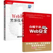 白帽子講Web安全+Web前端黑客技術揭秘(共2冊)