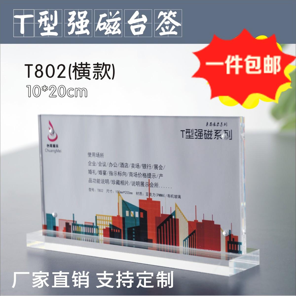 T802 магнитный табличный знак T-type card card table card интерьер Cress Taiwan Signature Display License Plate 10 * 20cm Log