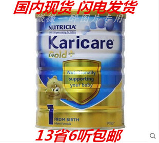 Purchasing 13 provinces 6 Free Karicare can RiCOM Gold 1 segment milk period