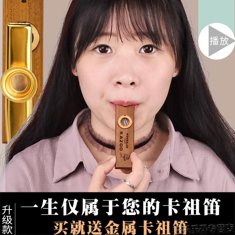 Казудский деревянный карточный инструмент для флейты, играющий в казу, дующий начинающий инструмент в дверь Взрослый переносной прибор