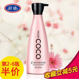好迪COCO香水洗發水正品柔順絲滑焗油潤養男士女士持久留香洗發露