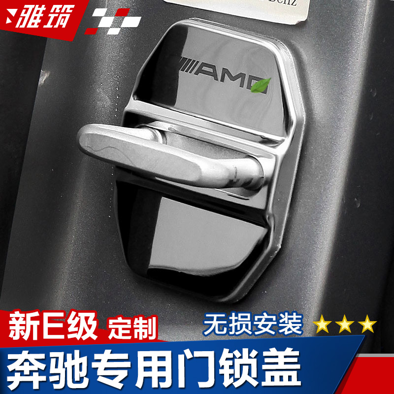 奔驰门锁扣盖 AMG款 C级新E级C200L GLC260 C260L E300L防锈改装