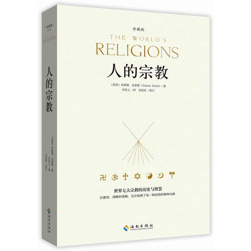 【当当网 正版书籍】人的宗教(世界七大宗教的历史与智慧) 全球销量超过200万册 珍藏版
